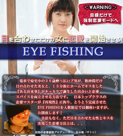 eyefishing.jpg